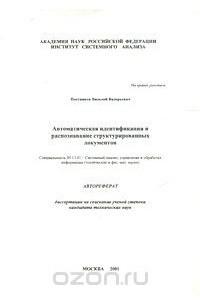Автоматическая идентификация и распознавание структурированных документов