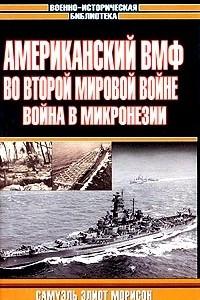Американский ВМФ во Второй мировой войне. Война в Микронезии