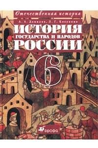 История государства и народов России с древнейших времен до начала XVI в. 6 класс