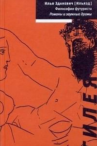 Философия футуриста: Романы и заумные драмы