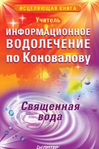 Информационное водолечение по Коновалову. Священная вода