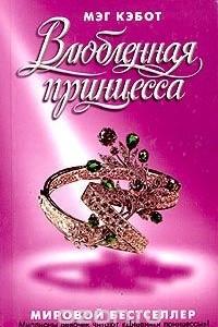Влюбленная принцесса