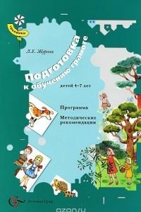 Подготовка к обучению грамоте детей 4-7 лет. Программа. Методические рекомендации