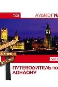 Путеводитель по Лондону