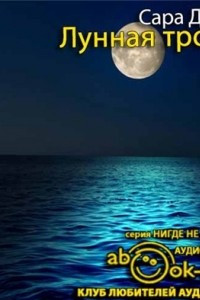 Лунная тропа