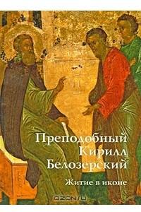 Преподобный Кирилл Белозерский. Житие в иконе