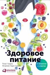 Здоровое питание в вопросах и ответах