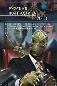 Русская фантастика - 2013