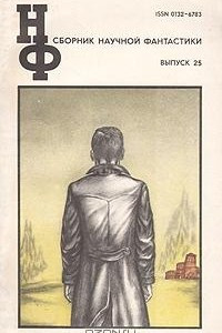 Сборник научной фантастики. Выпуск 25