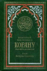 Понятийный подстрочник к Корану. (зеленая). 2-е изд., доп. Прохорова В.М.
