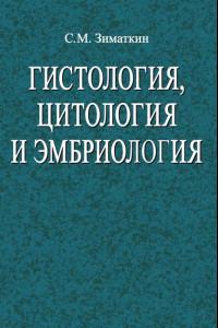 Гистология, цитология и эмбриология