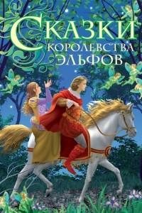сказки королевства эльфов