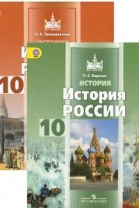 История России. 10 класс. Базовый уровень. Учебник