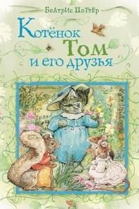 Котенок Том и его друзья