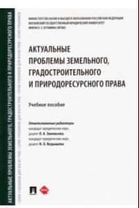 Актуальные проблемы земельного, градостроительного и природоресурсного права. Учебное пособие