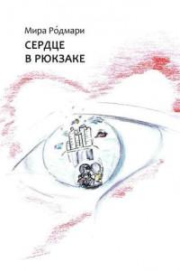 Сердце врюкзаке. Сборник пьес для детского театра