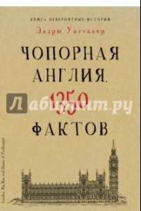 Книга невероятных. Чопорная Англия. 1350 фактов