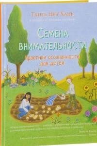 Семена внимательности, практики осознанности для детей