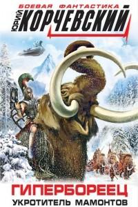 Гипербореец. Укротитель мамонтов