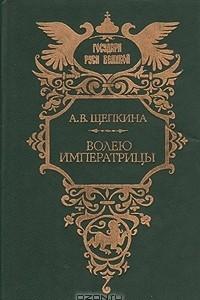 Волею Императрицы