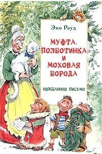 Муфта, Полботинка и Моховая Борода. Нежданное письмо