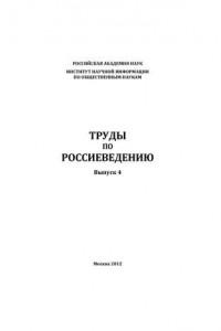 Труды по россиеведению. Выпуск 4