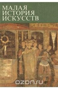 Малая история искусств. Искусство Средних веков в Западной и Центральной Европе