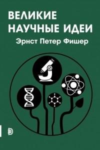 Великие научные идеи