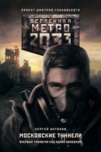 Метро 2033. Московские туннели