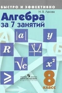 Алгебра за 7 занятий. 8 класс. Учебное пособие