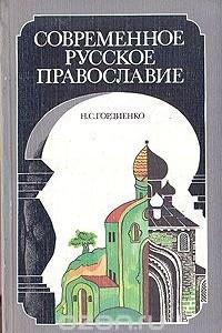 Современное русское православие