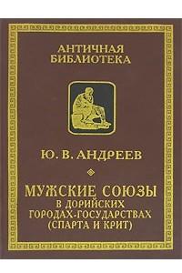 Мужские союзы в дорийских городах-государствах (Спарта и Крит)