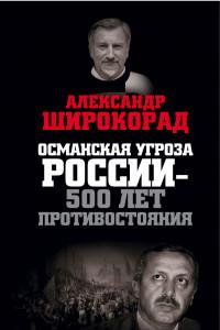 Османская угроза России - 500 лет противостояния