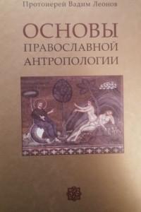 Основы православной антропологии