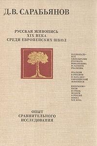 Русская живопись XIX века среди европейских школ