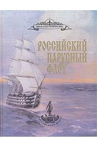 Российский парусный флот. В двух томах. Том 1
