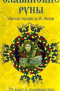 Славянские руны. 25 карт и руководство по гаданию