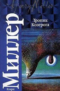 Тропик Козерога