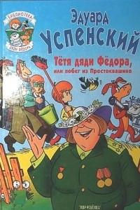 Тётя дяди Фёдора