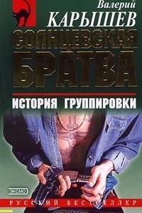 Солнцевская братва. История группировки