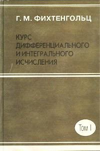 Курс дифференциального и интегрального исчисления. Том I