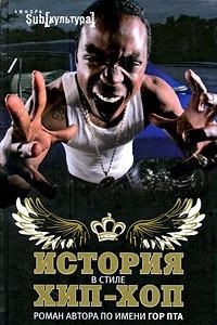 История в стиле хип-хоп