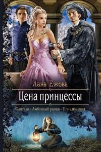 Цена принцессы