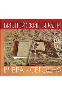 Библейские земли