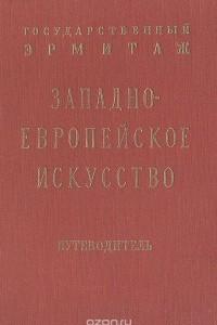 Искусство Западной Европы XII-XX вв. Путеводитель