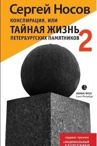 Конспирация, или Тайная жизнь петербургских памятников - 2