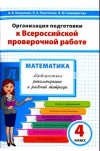 Математика. 4 класс. Методические рекомендации к рабочей тетради