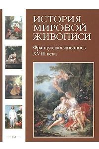 История мировой живописи. Французская живопись XVIII века