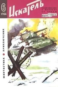 Искатель, №6, 1966