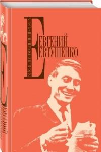 Евгений Евтушенко. Собрание сочинений. Том 5